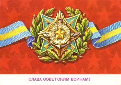 День советской армии картинки
